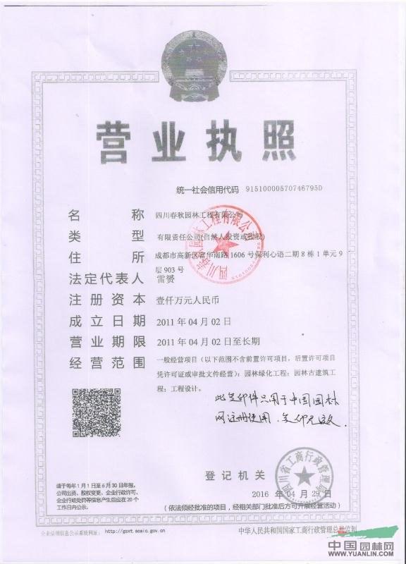 四川春秋园林工程有限公司营业执照